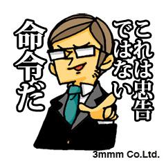 LINEスタンプ,上から部長(ちょいデレ)