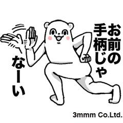 LINEスタンプ,笑顔で自己顕示欲をたたきつぶすクマ