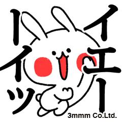 LINEスタンプ,らびちゃん -感情編-